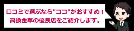クレジットカード現金化口コミ調査兵団 | おすすめ優良店TOP5