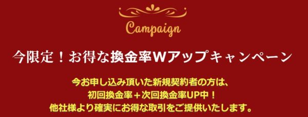 エキスパートのキャンペーン