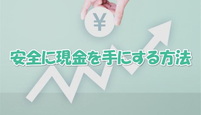 新幹線回数券の売却以外で現金を手にする方法