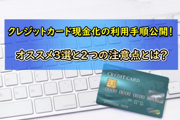 クレジットカード現金化利用手順