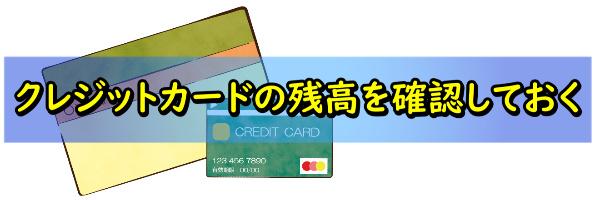 クレジットカードの残高について