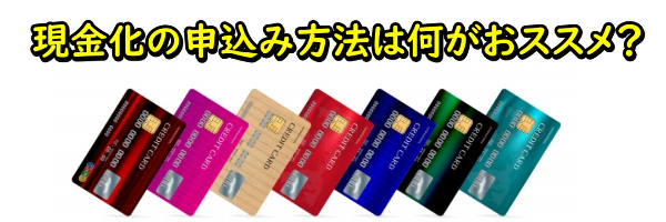 クレジットカード現金化の申込みについて