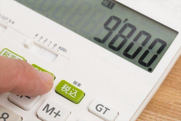 手数料や消費税の問題
