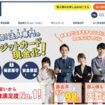 ユニオンジャパンでする現金化