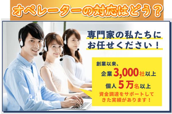 ユニオンジャパンでする現金化のスタッフの対応