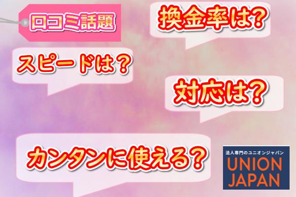 ユニオンジャパンでする現金化の口コミ評判