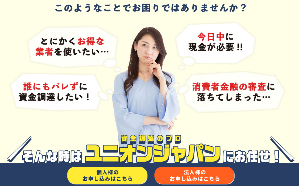 ユニオンジャパンでする現金化の申込み方法