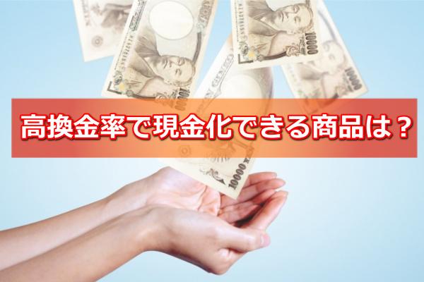 auかんたん決済でする現金化の換金率