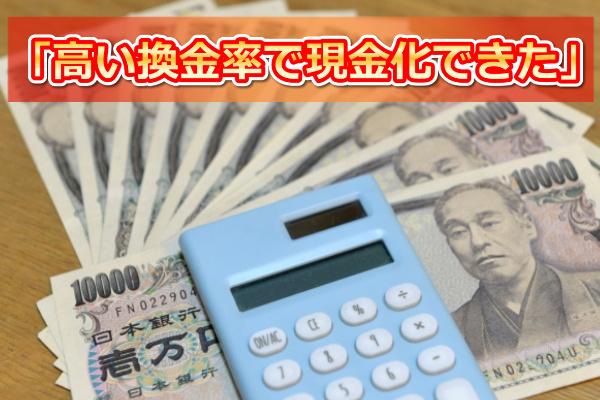 ナンバーワンクレジットでする現金化の換金率