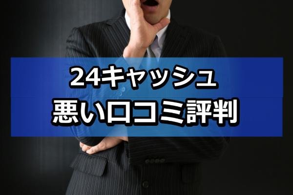 24キャッシュでする現金化の悪い口コミ評判
