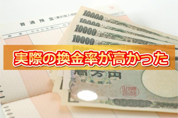 おひさまクレジットでする現金化の換金率