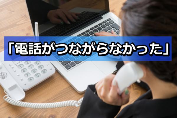 24キャッシュでする現金化の電話受付時間