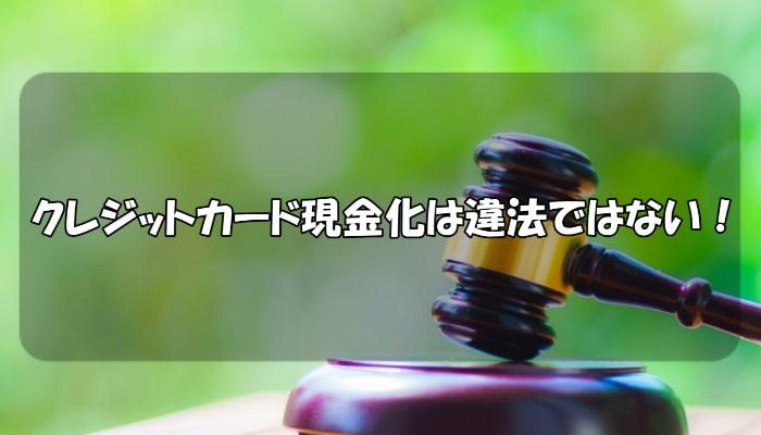 合法か違法かジャッジするためのガベル