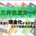 三井住友カードを安全に現金化する方法と注意点