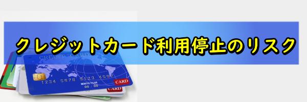 クレジットカード利用停止のリスク