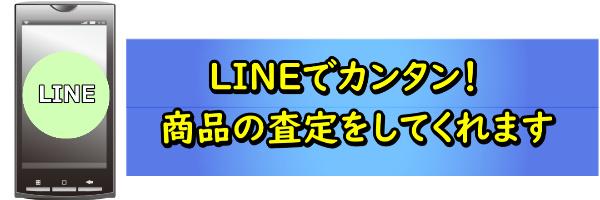 LINEで商品の査定をしてくれるサービスについて