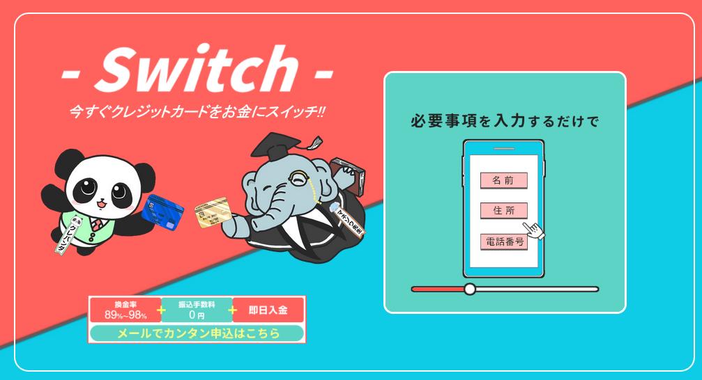スイッチ【Switch】
