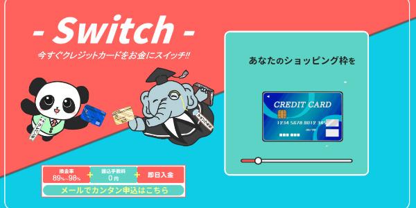 Switch(スイッチ)公式ホームページ