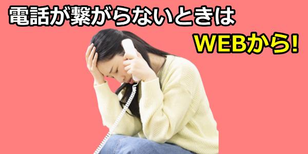 電話が繋がらないときはWEBから!