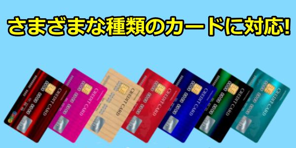 さまざまな種類のカードに対応!