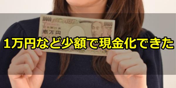 1万円など少額で現金化できた
