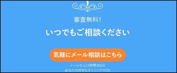 審査【書類提出・在籍確認】