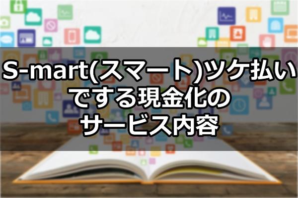 S-mart(スマート)ツケ払いでする現金化のサービス内容