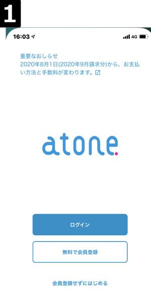 atone(アトネ)に登録 アプリ起動画面