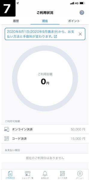 atone(アトネ)アプリトップ画面