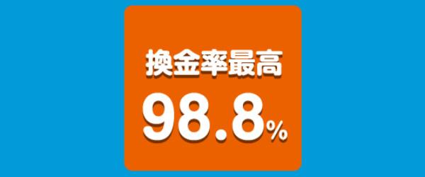 換金率最高98.8%