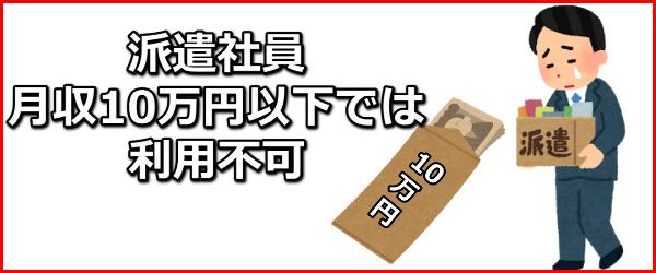 派遣社員・月収10万円以下では利用不可
